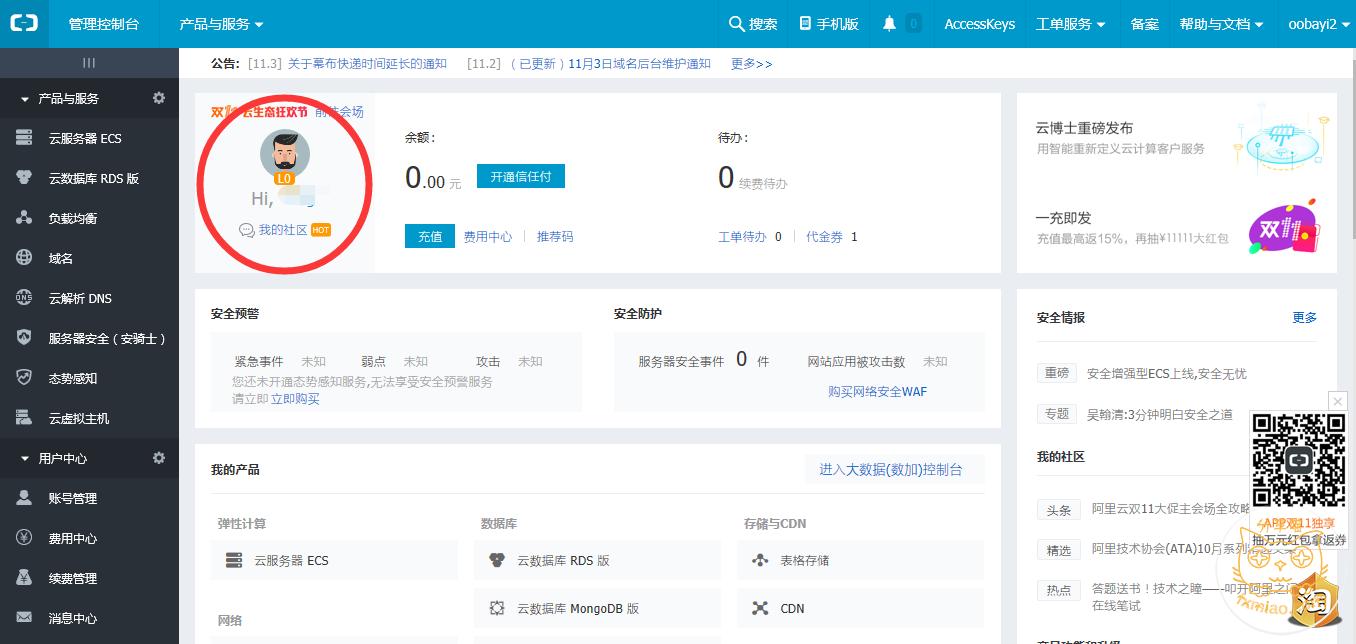702e1478578067 - 【新手建站系列】怎么购买服务器?去哪里购买服务器?