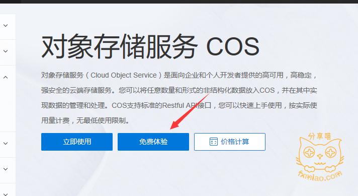 73041479215967 - 利用云存储cos搭建一个静态网站