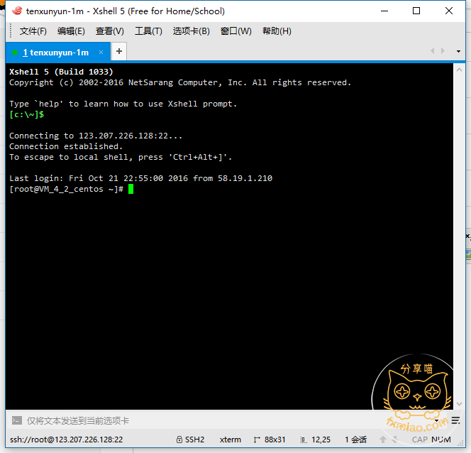 798d1479483275 - 【新手建站系列】如何连接服务器?Xshell/putty轻松帮你解决这个问题