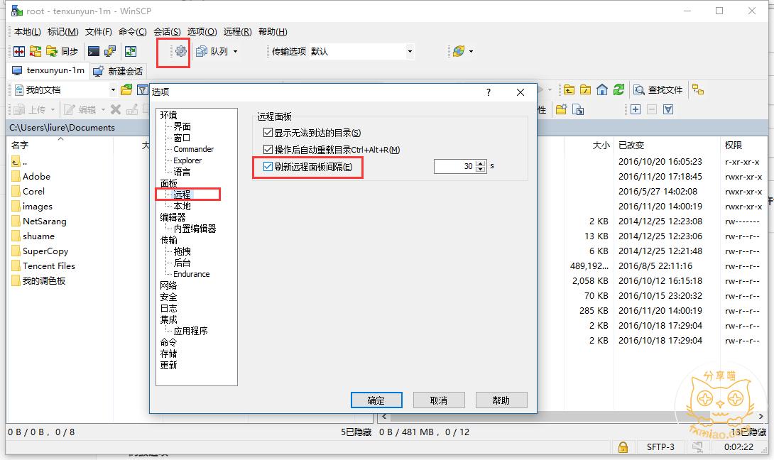 7cef1479634058 - 【新手建站系列】winscp-使用图形界面管理linux服务器的文件