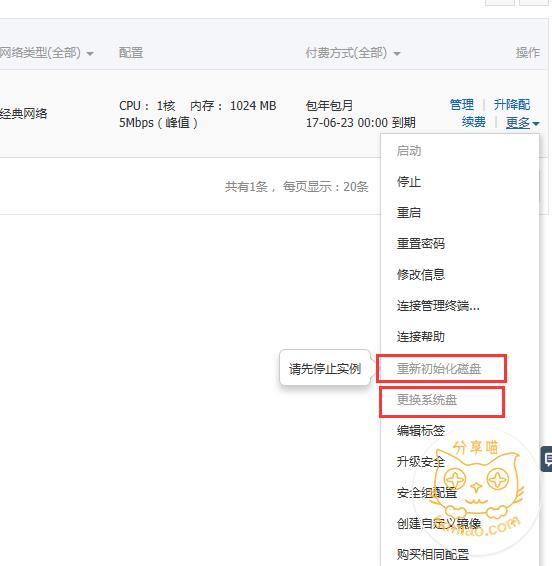 82881478591972 - 【新手建站系列】怎么购买服务器?去哪里购买服务器?