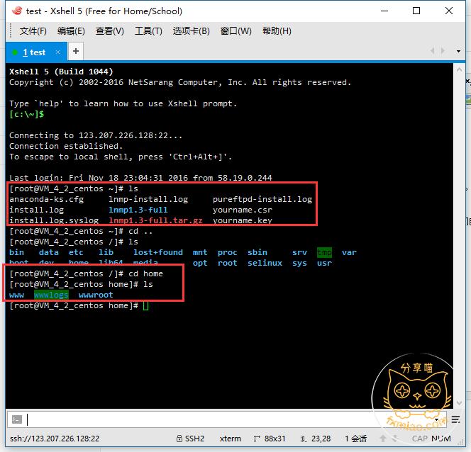 82e31479483276 - 【新手建站系列】如何连接服务器?Xshell/putty轻松帮你解决这个问题