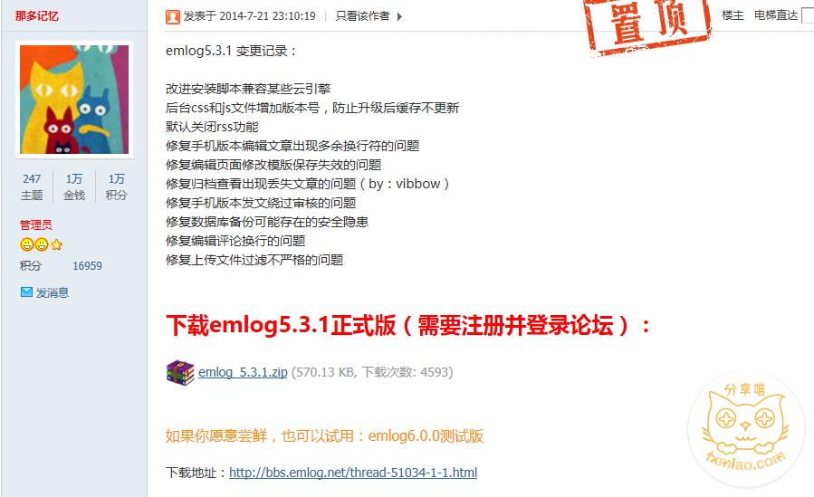 86321479903728 - 【新手建站系列】个人博客系统emlog下载及安装教程