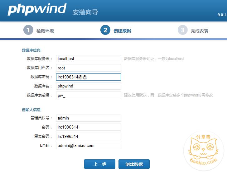 88481480240310 - 【新手建站系列】论坛网站phpwind下载及安装教程