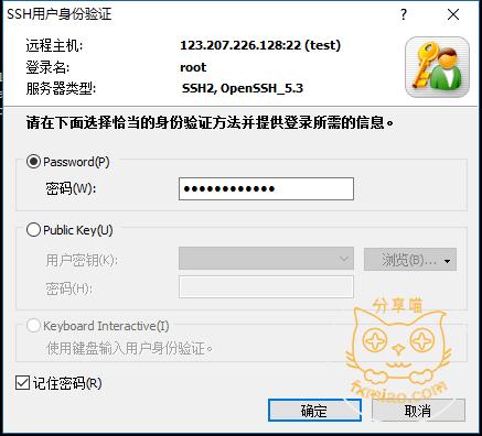 9aee1479483276 - 【新手建站系列】如何连接服务器?Xshell/putty轻松帮你解决这个问题