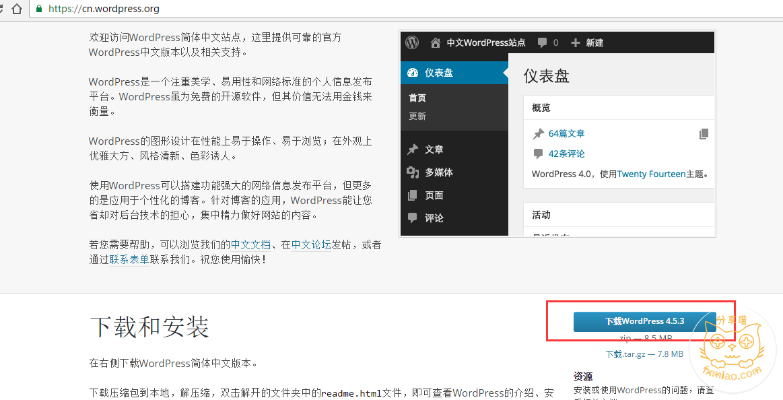 a3db1479907619 - 【新手建站系列】个人博客系统wordpress下载及安装教程