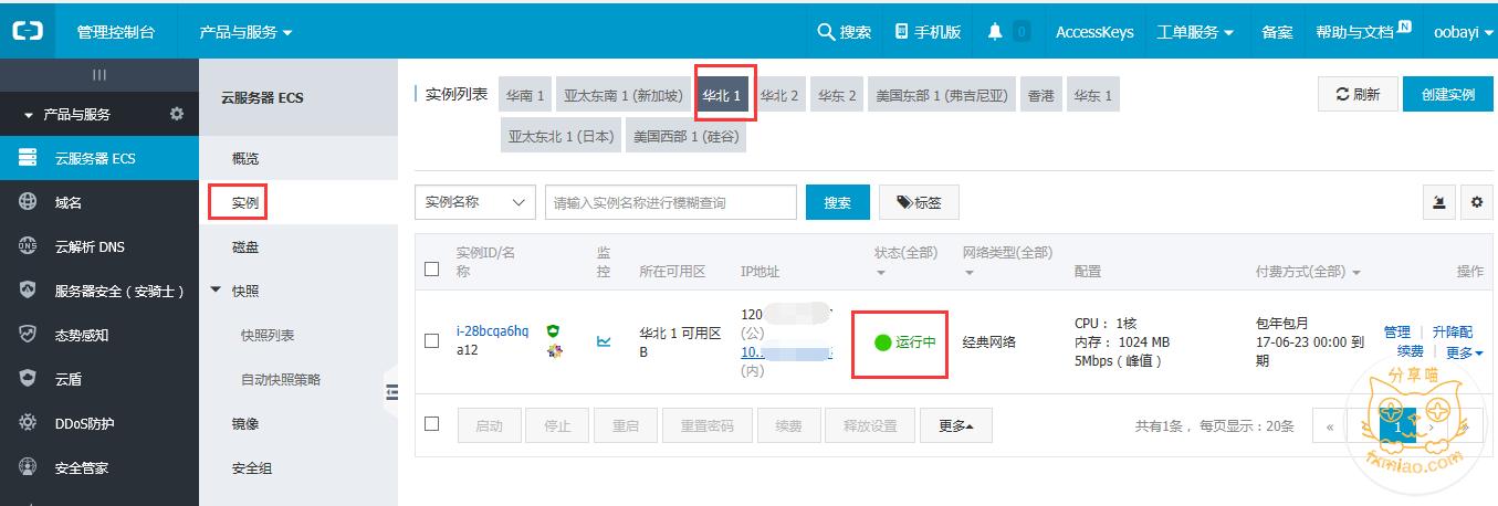 a5351478591972 - 【新手建站系列】怎么购买服务器?去哪里购买服务器?