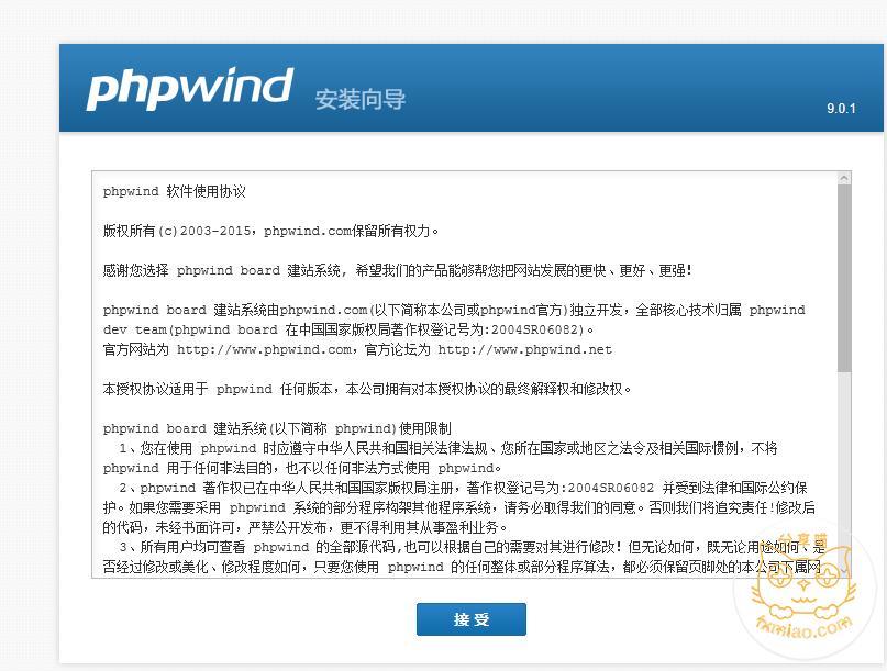 aca81480240308 - 【新手建站系列】论坛网站phpwind下载及安装教程