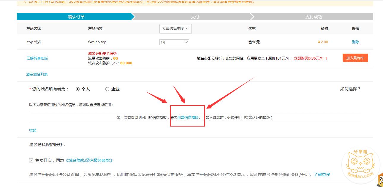 b7701478526983 - 【新手建站系列】如何获得属于自己的域名