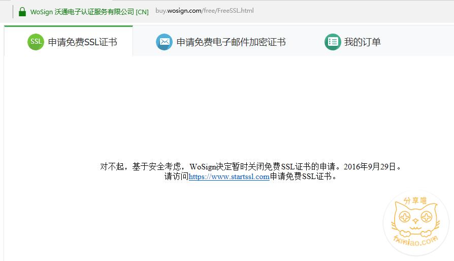 bf171478007475 - Mozilla将封杀Wosign和StartSSL一年内新签发的所有证书