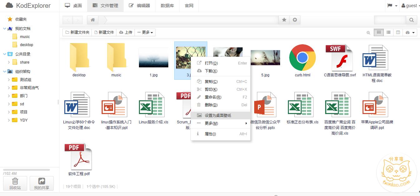 bf581479393882 - 基于Web的在线文件管理、代码编辑器??KODExplorer