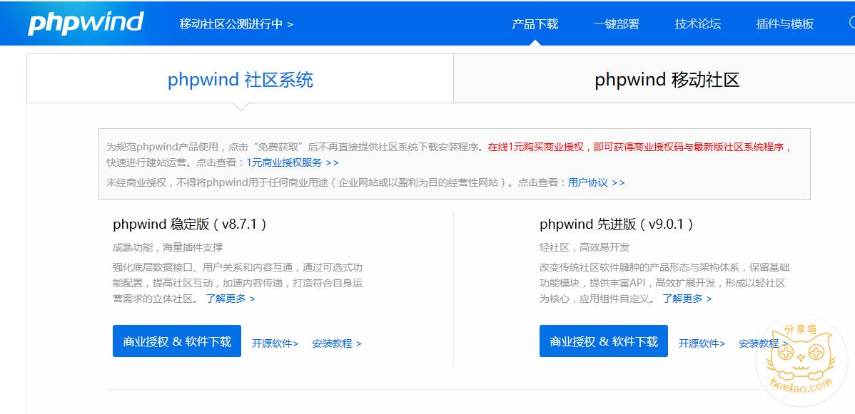 c1861480240307 - 【新手建站系列】论坛网站phpwind下载及安装教程