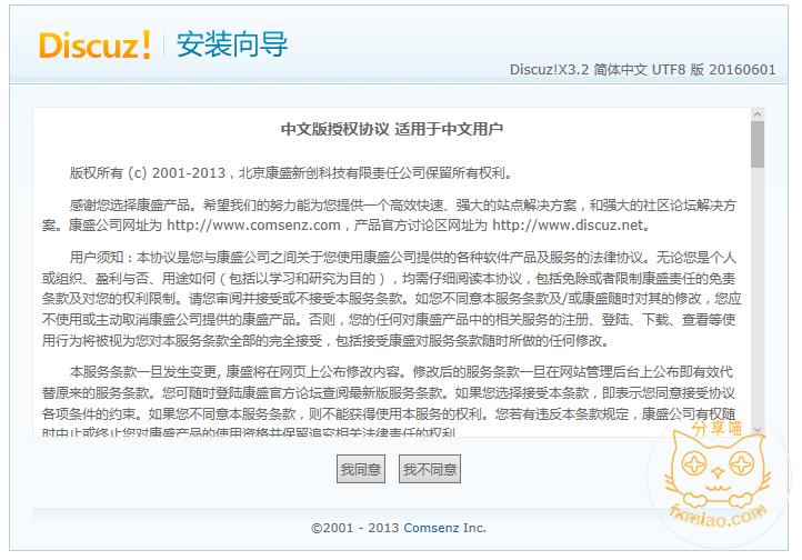 c21f1480232563 - 【新手建站系列】论坛网站dz/Discuz下载及安装教程