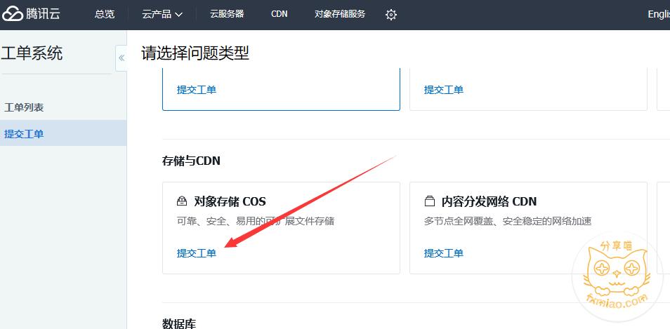 c5a41479216894 - phpwind论坛利用云储存cos实现附件远程储存