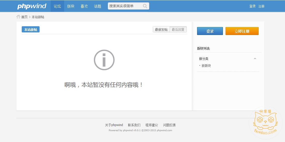 c8bd1480240310 - 【新手建站系列】论坛网站phpwind下载及安装教程
