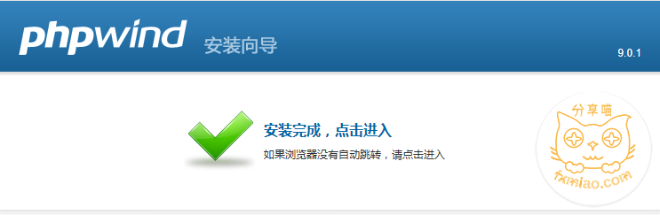 ca041480240310 - 【新手建站系列】论坛网站phpwind下载及安装教程