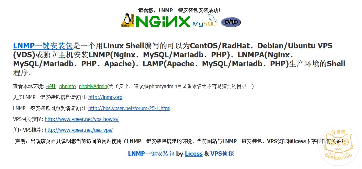 ccca1479710539 - 【新手建站系列】如何快捷的给linux服务器配置lnmp环境