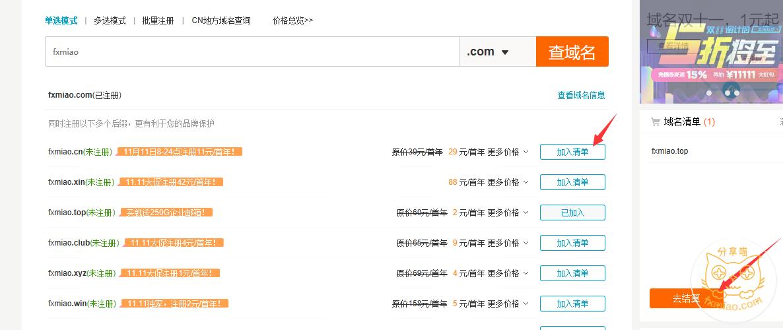d12e1478526982 - 【新手建站系列】如何获得属于自己的域名