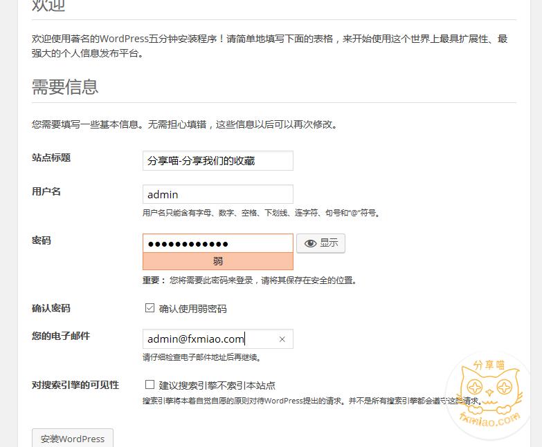 d9671479907622 - 【新手建站系列】个人博客系统wordpress下载及安装教程