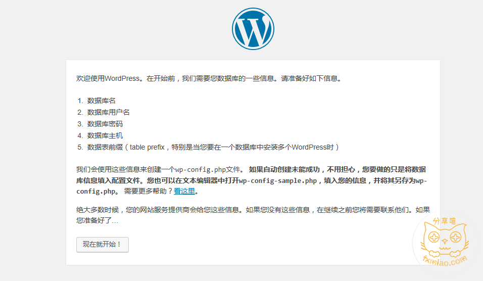 da251479907621 - 【新手建站系列】个人博客系统wordpress下载及安装教程