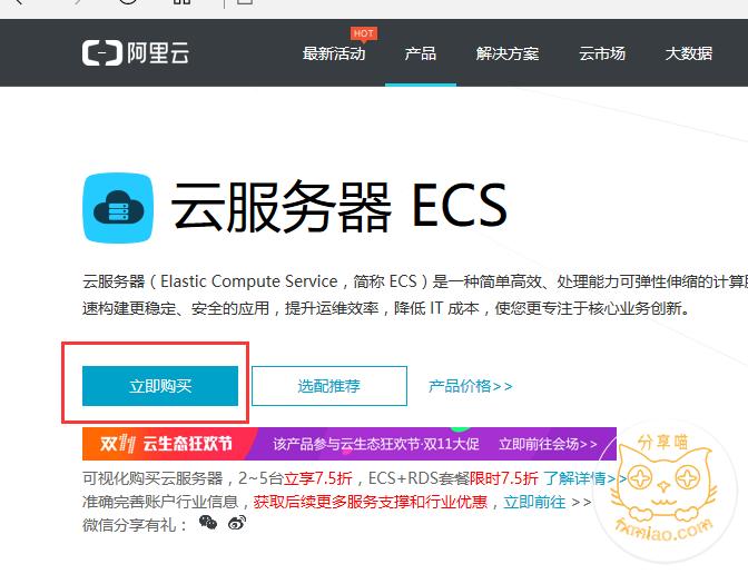 dc561478578067 - 【新手建站系列】怎么购买服务器?去哪里购买服务器?