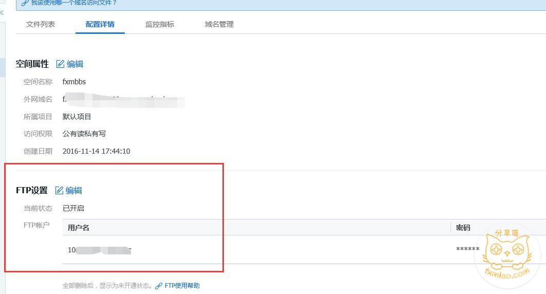 e7251479217008 - phpwind论坛利用云储存cos实现附件远程储存