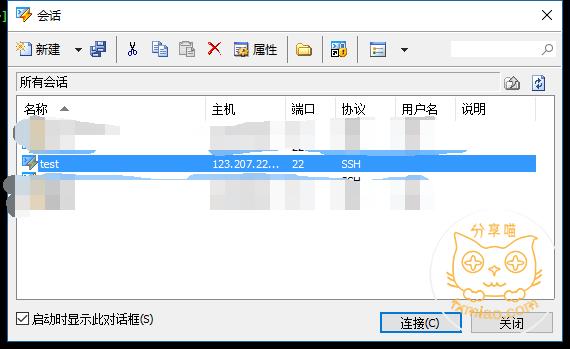 e9f31479483275 - 【新手建站系列】如何连接服务器?Xshell/putty轻松帮你解决这个问题