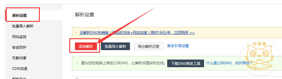 ed891478529254 - 【新手建站系列】如何解析域名(把域名和服务器ip绑定)