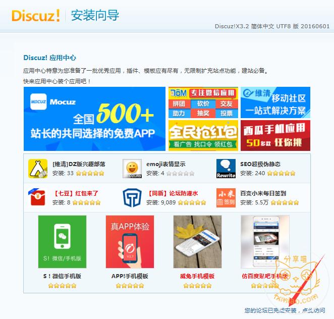 f5811480232565 - 【新手建站系列】论坛网站dz/Discuz下载及安装教程