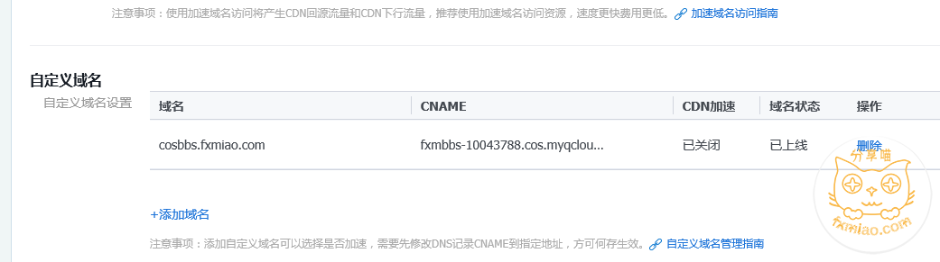 fc701479215969 - 利用云存储cos搭建一个静态网站