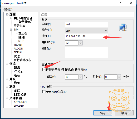 fe441479483275 - 【新手建站系列】如何连接服务器?Xshell/putty轻松帮你解决这个问题