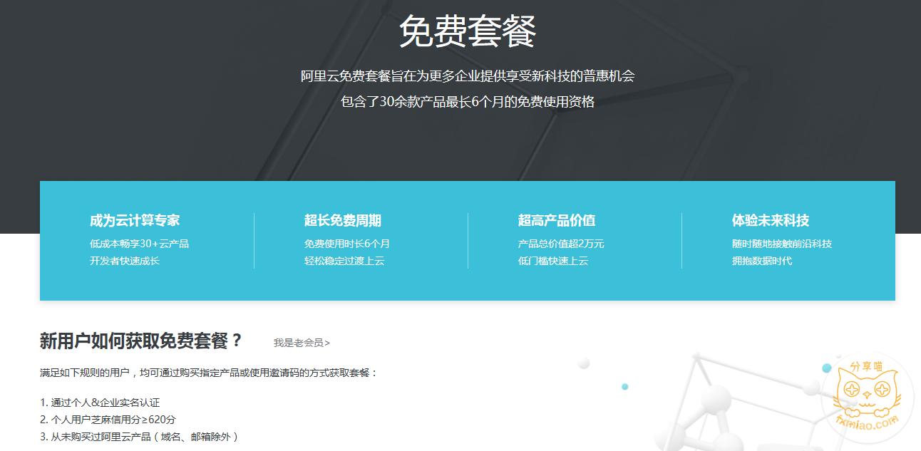 00f61481177346 - 阿里云1H-2G服务器免费半年,华为企业云免费服务器限量抢
