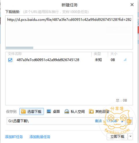 3c471480993439 - 使用迅雷等软件下载百度云大文件