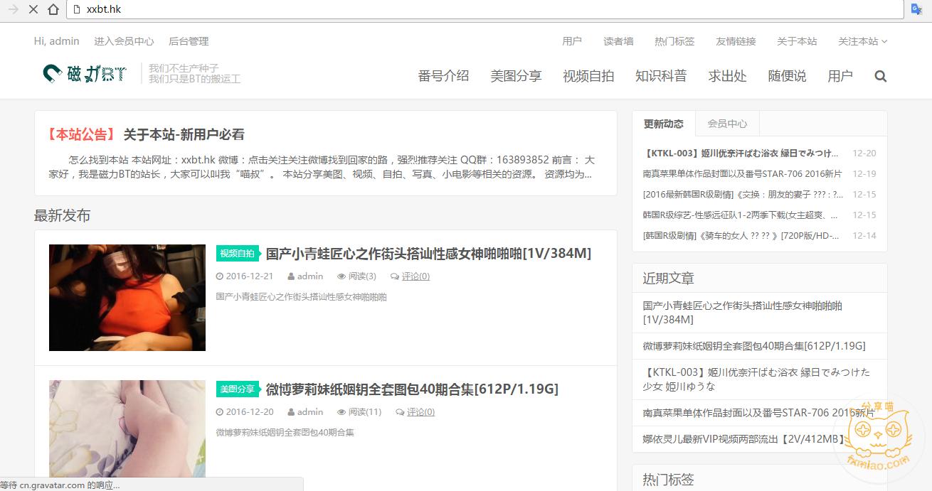 66a61482323079 - 【2017-12月更新】wordpress大前端DUX、XIU、tob最新主题分享,持续更新