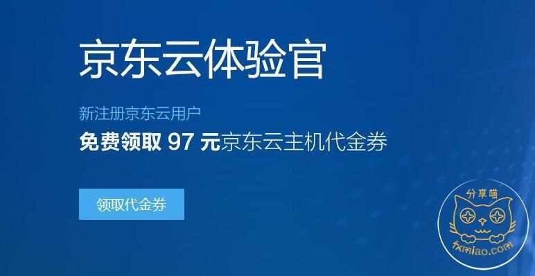 a5fe1480945726 - 京东云服务器免费体验一个月