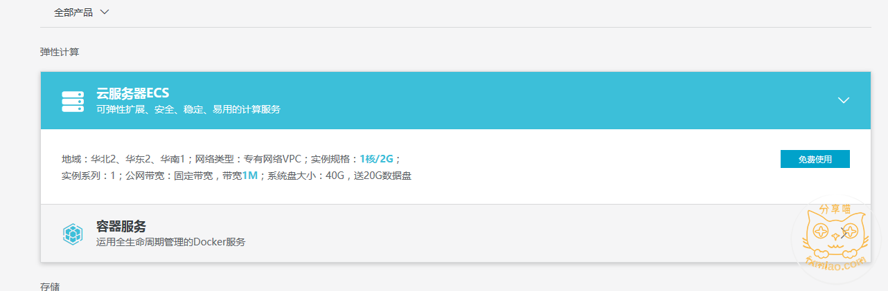 b6501481177348 - 阿里云1H-2G服务器免费半年,华为企业云免费服务器限量抢