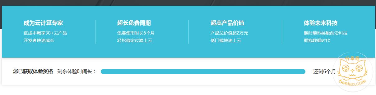 cd501481177347 - 阿里云1H-2G服务器免费半年,华为企业云免费服务器限量抢