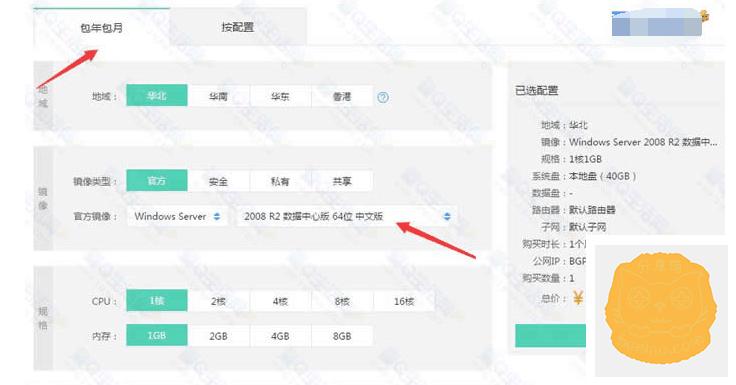 ce131480945727 - 京东云服务器免费体验一个月