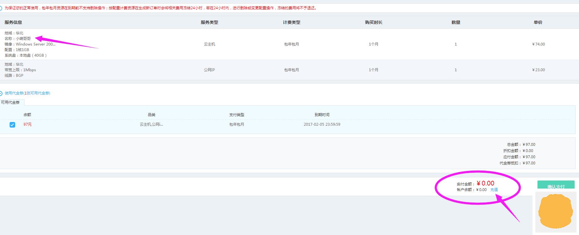 d8a21480945728 - 京东云服务器免费体验一个月
