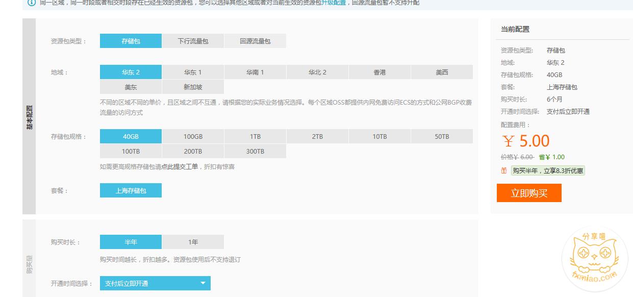 e10c1481177349 - 阿里云1H-2G服务器免费半年,华为企业云免费服务器限量抢