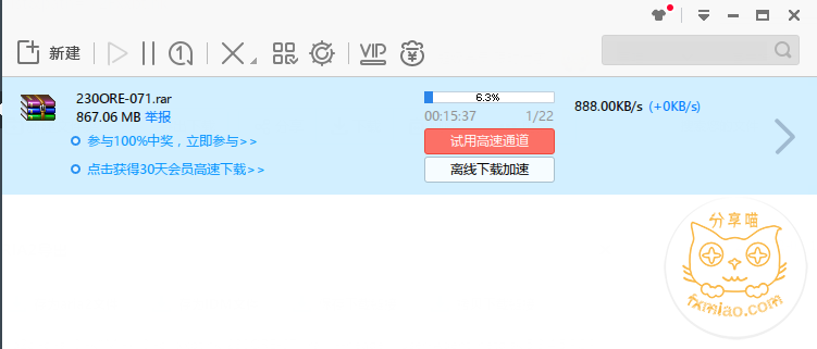 e6a71480993440 - 使用迅雷等软件下载百度云大文件