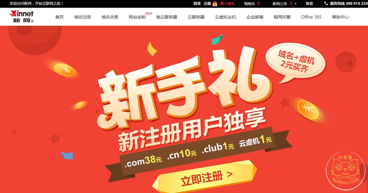 3cf71486996238 - 新网新手礼club域名1元、云虚拟主机1元