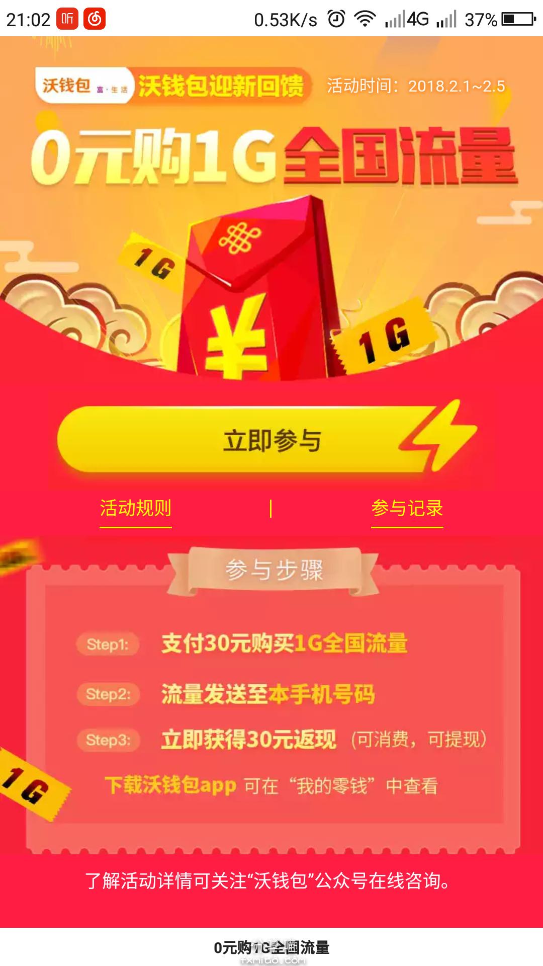 Screenshot 2018 02 02 21 02 28 - 中国联通送流量-论腾讯王卡的正确使用方式