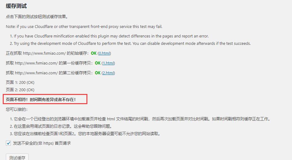 TIM截图20180112142023 - 页面不相符!时间戳有差异或者不存在!套用阿里云cdn后WP Super Cache插件出错