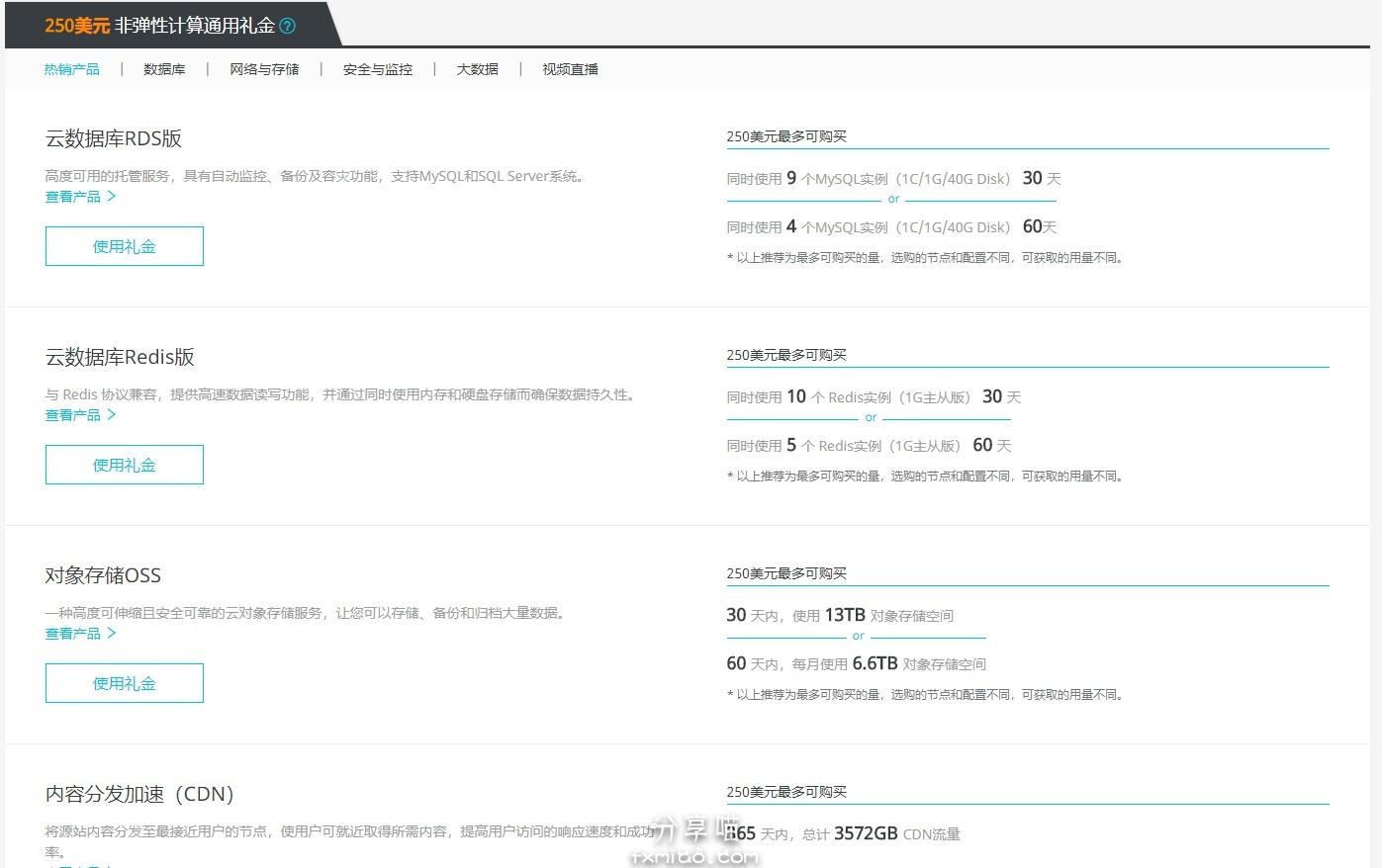 Snipaste 2018 02 03 15 05 05 - 用香港手机号注册阿里云国际版,获取300美金注册金