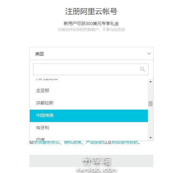 Snipaste 2018 02 03 15 59 47 - 用香港手机号注册阿里云国际版,获取300美金注册金