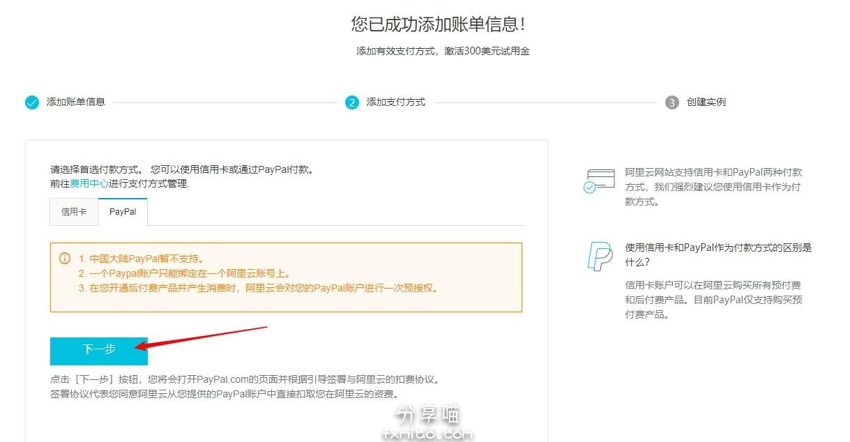 Snipaste 2018 02 03 16 03 33 - 用香港手机号注册阿里云国际版,获取300美金注册金