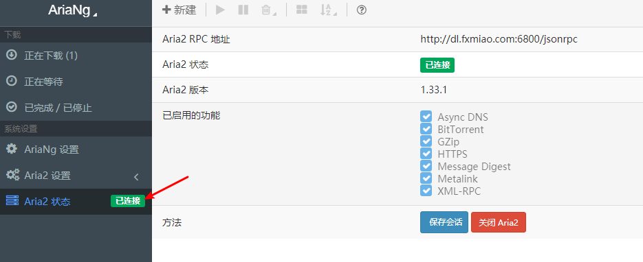 Snipaste 2018 03 04 01 09 13 - Aria2+AriaNG+Filebrowser搭建离线下载网盘