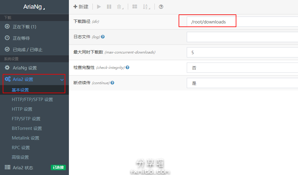 Snipaste 2018 03 04 01 12 25 - Aria2+AriaNG+Filebrowser搭建离线下载网盘