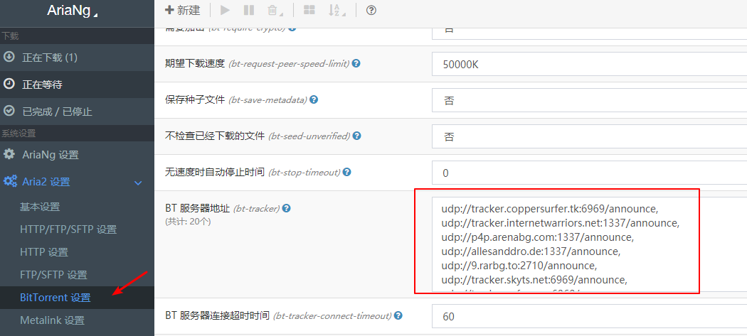 Snipaste 2018 03 04 01 20 29 - Aria2+AriaNG+Filebrowser搭建离线下载网盘
